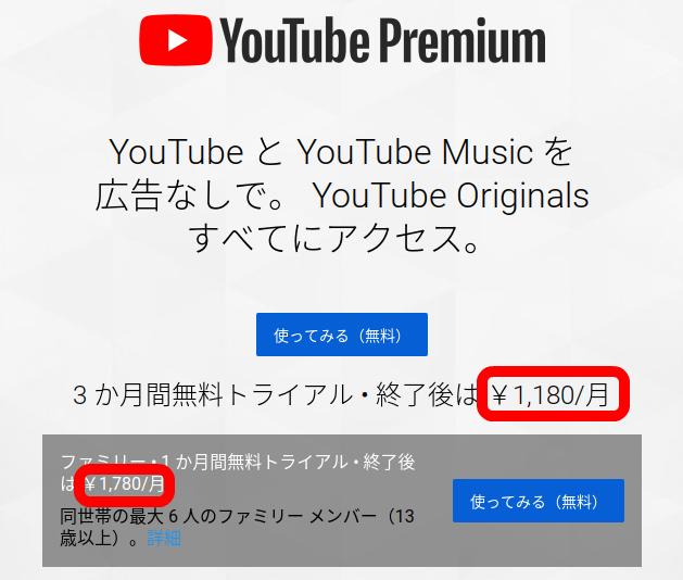 YouTubeプレミアム月額料金1