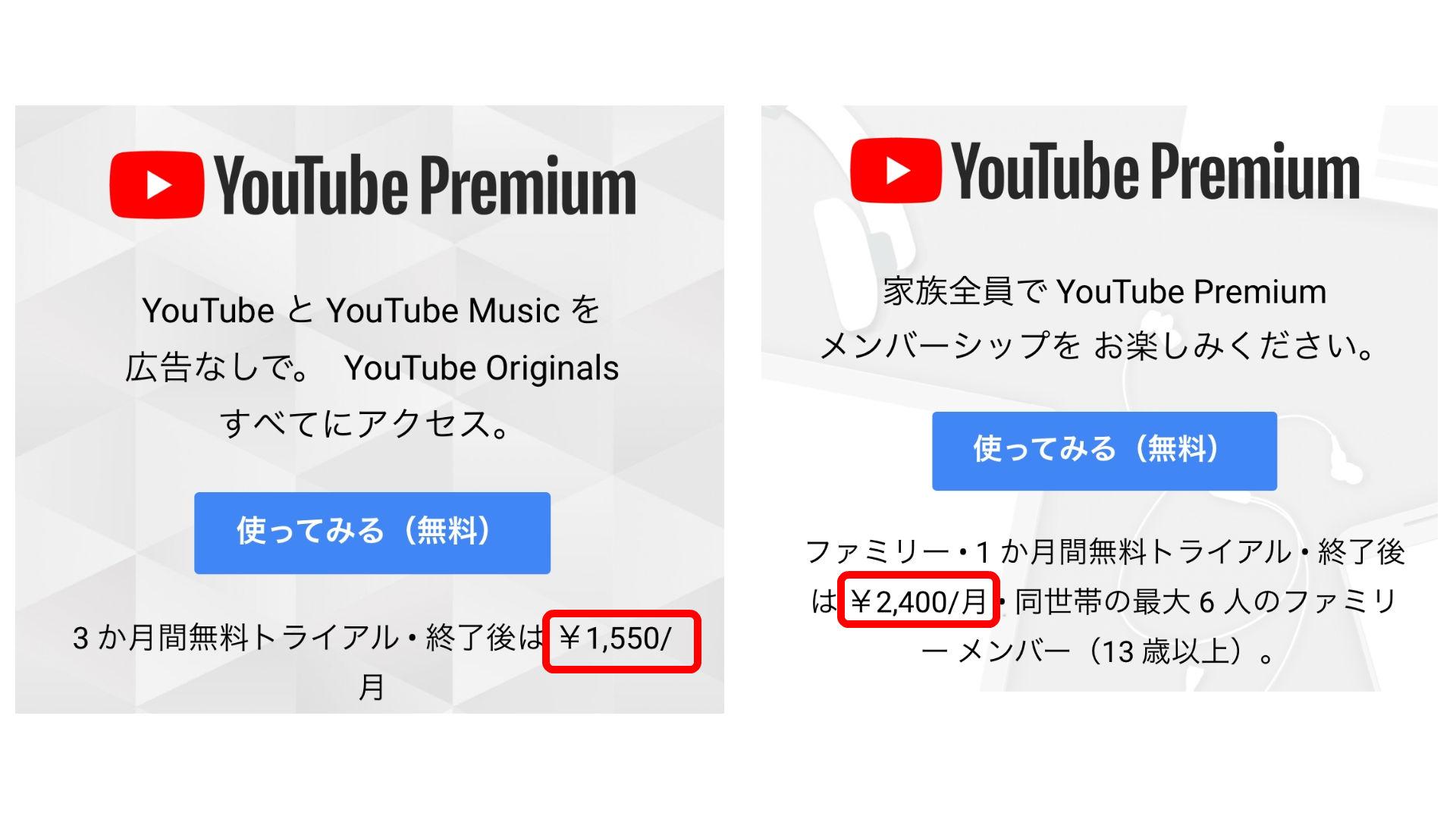 YouTubeプレミアム月額料金iPhone4
