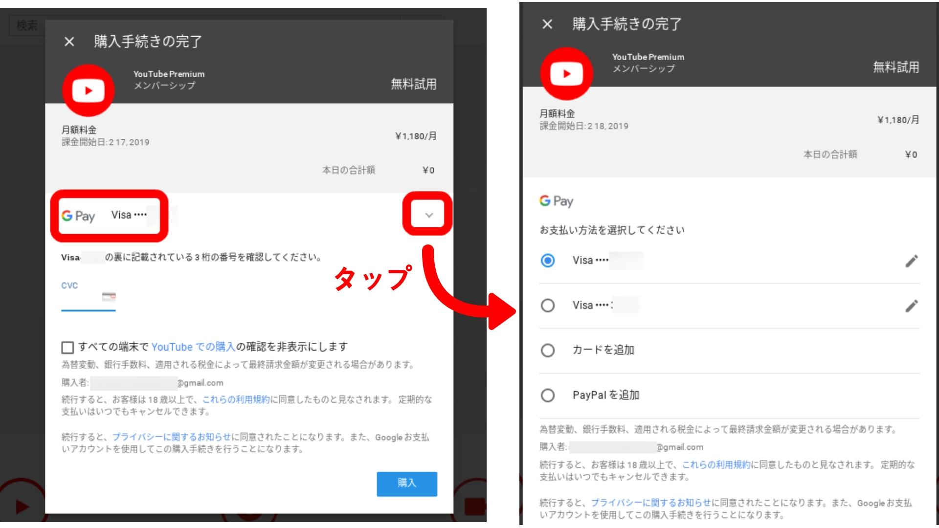 YouTubeプレミアム登録方法3 (1)