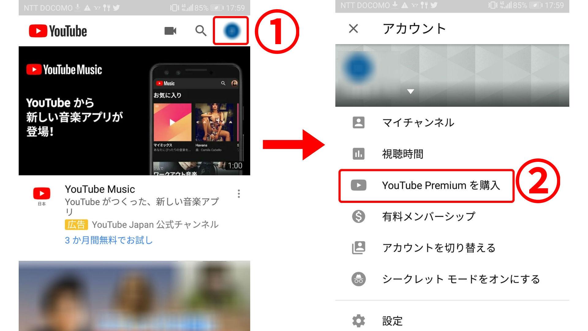 YouTubeプレミアム登録方法1