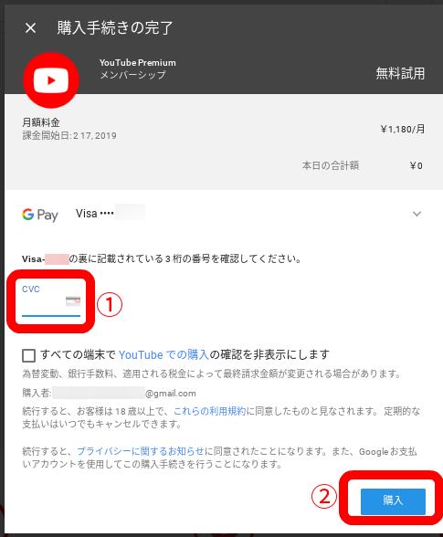 YouTubeプレミアム登録方法4
