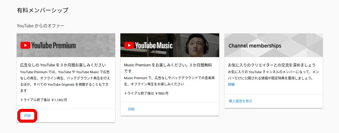 YouTubeプレミアム登録方法Web2