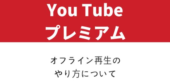 YouTubePremiumオフライン再生・保存・解除