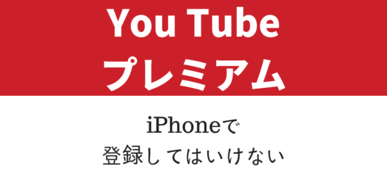 YouTubePremium月額料金iPhone Android