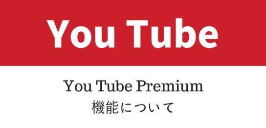 YouTubePremium機能