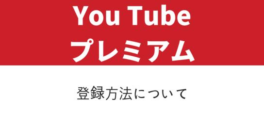 YouTubePremium登録方法について