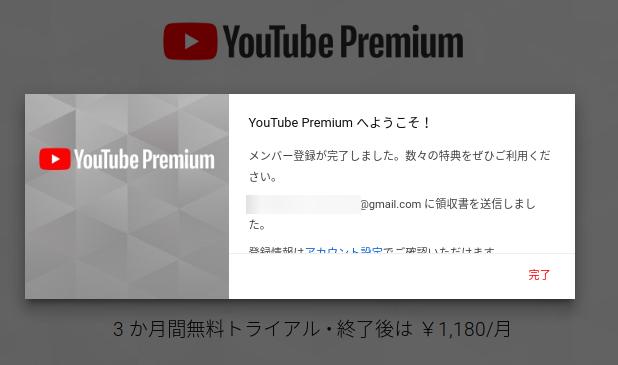 YouTubePremium登録方法完了1