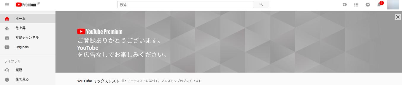 YouTubePremium登録方法完了2