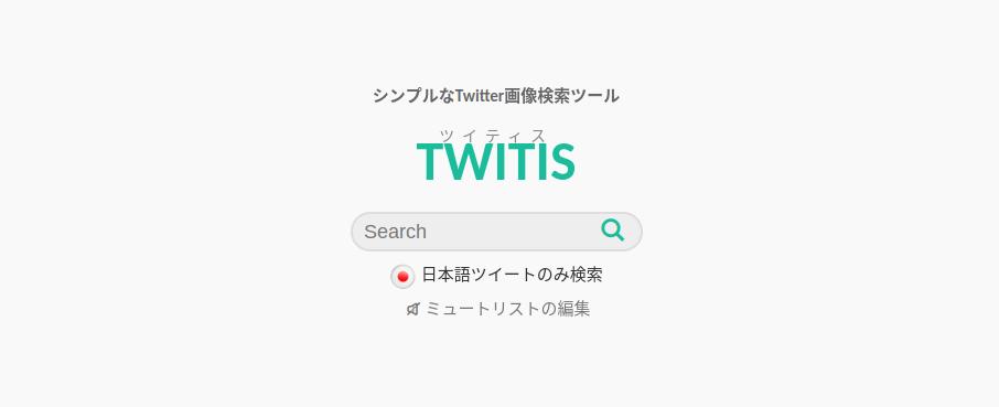 twitter検索画像ツイティス