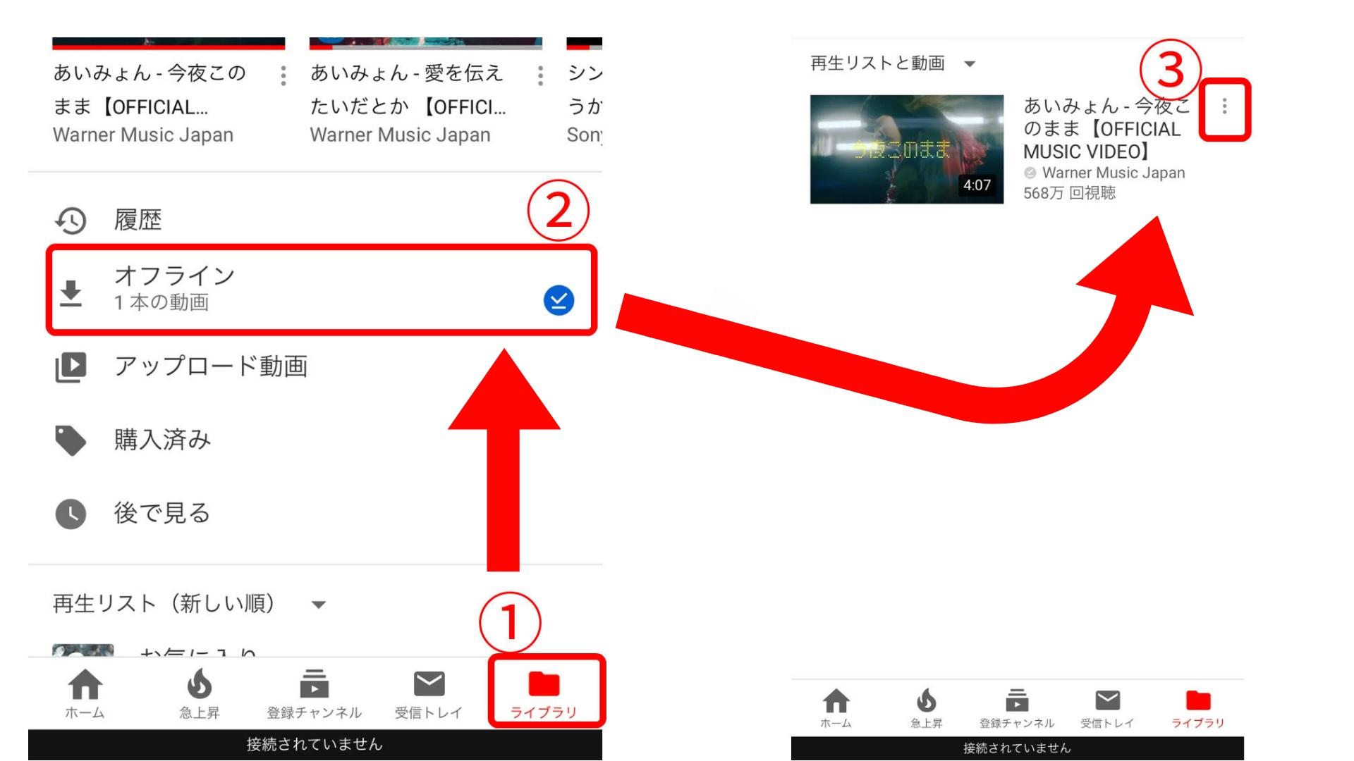 youtubeプレミアムオフライン再生削除1-2