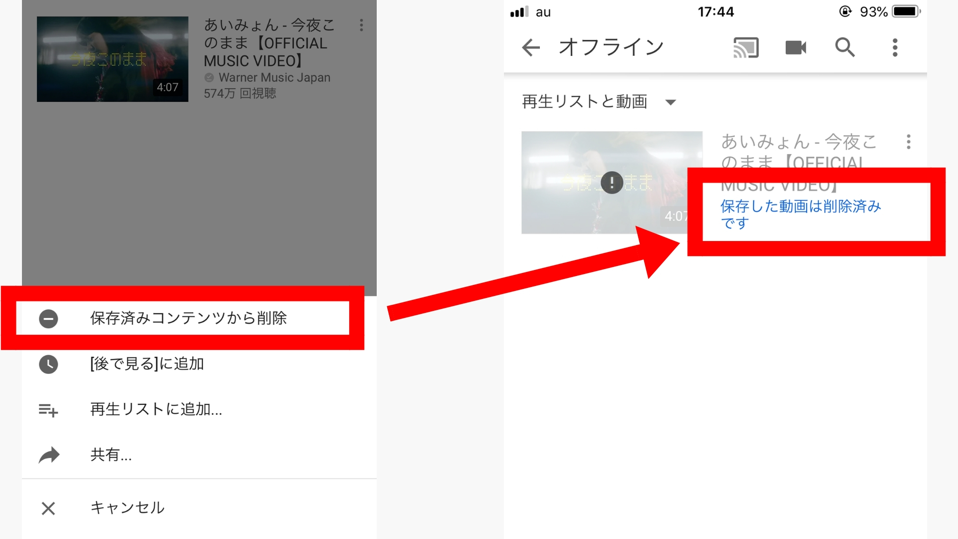 youtubeプレミアムオフライン再生削除2
