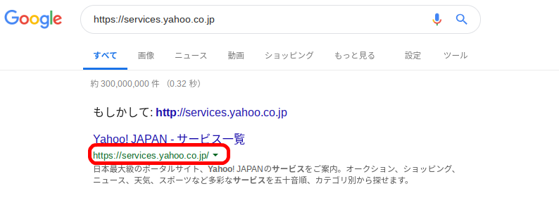 Yahoo!フィッシングメール初期化の連絡3