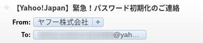 Yahoo!フィッシングメール初期化の連絡4