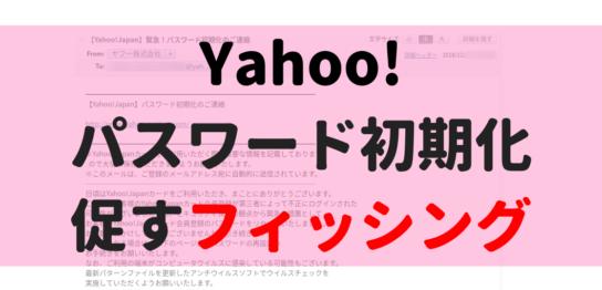 Yahoo!パスワード初期化促すフィッシング