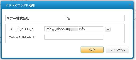Yahoo!フィッシングメール初期化の連絡5
