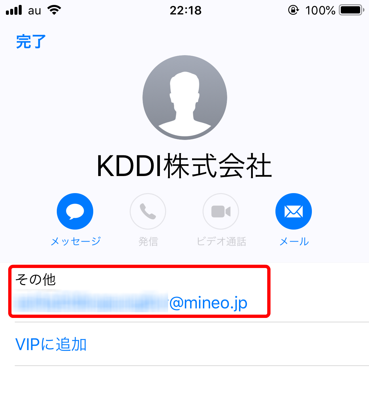 KDDI-auフィッシング迷惑メール3