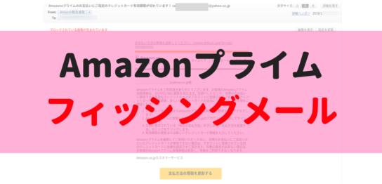 Amazonプライムクレジットカードフィッシングメールあ