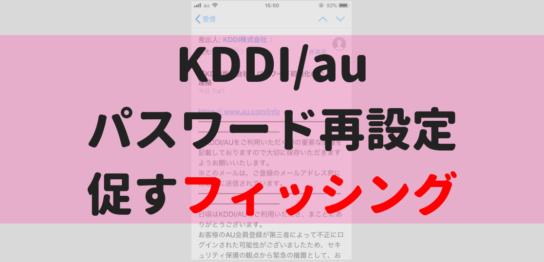 KDDI_auを名乗るフィッシングメール