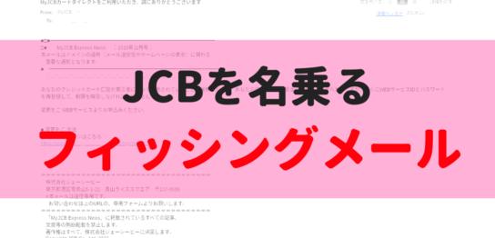MyJCBのフィッシングメール