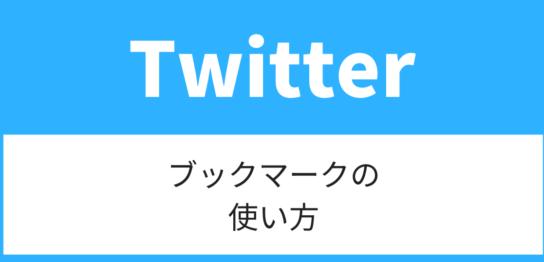 Twitterブックマーク