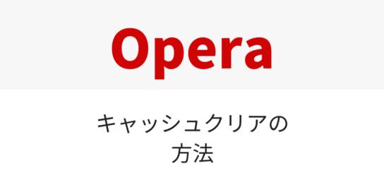 Operaキャッシュクリア