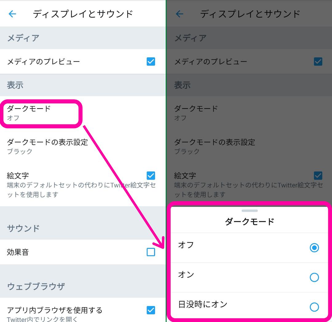 TwitterダークモードAndroid 3