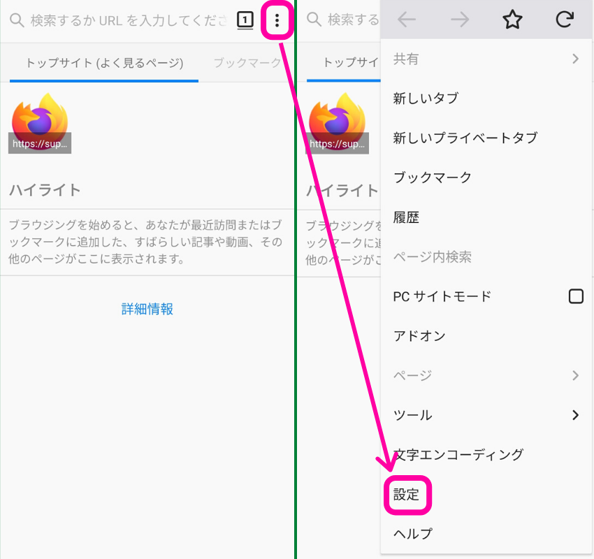 FirefoxキャッシュクリアAndroid1