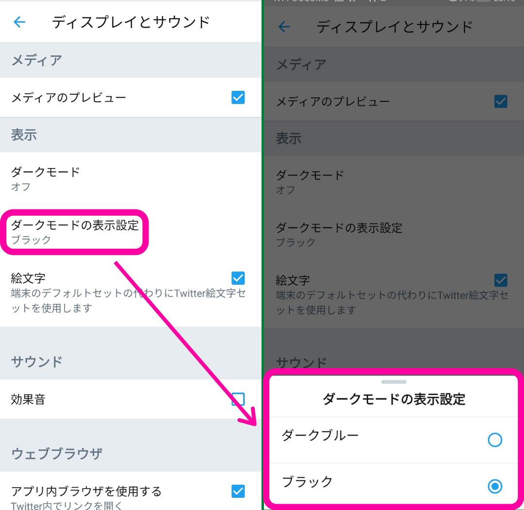 TwitterダークモードAndroid4