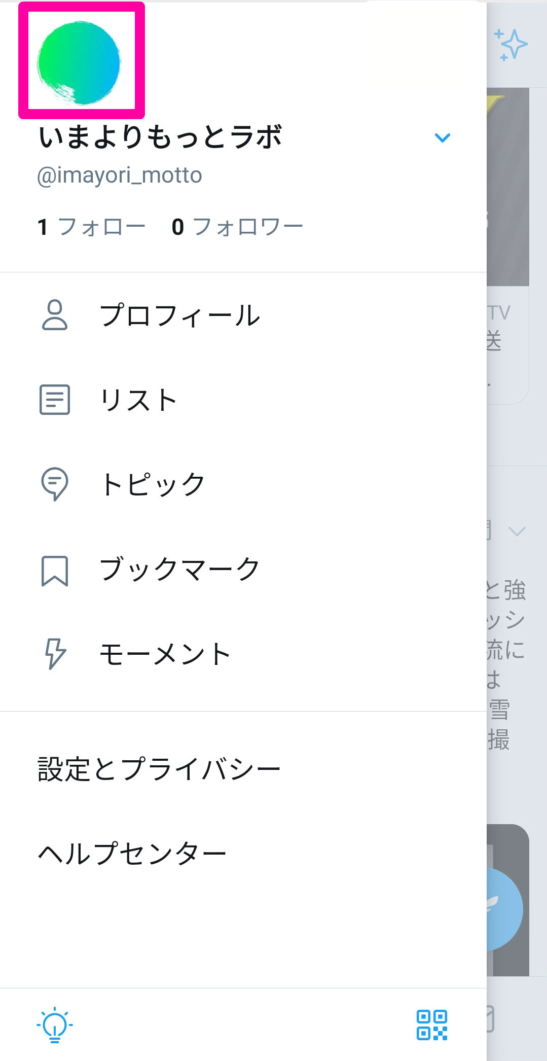 Twitter下書き保存場所どこAndroid2
