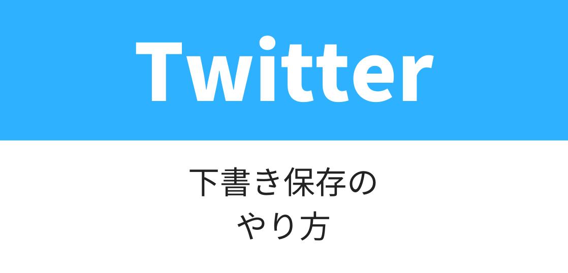 Twitter下書き保存・削除・場所について