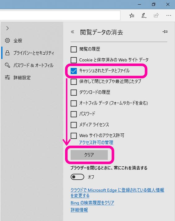 EdgeクリアキャッシュPC3