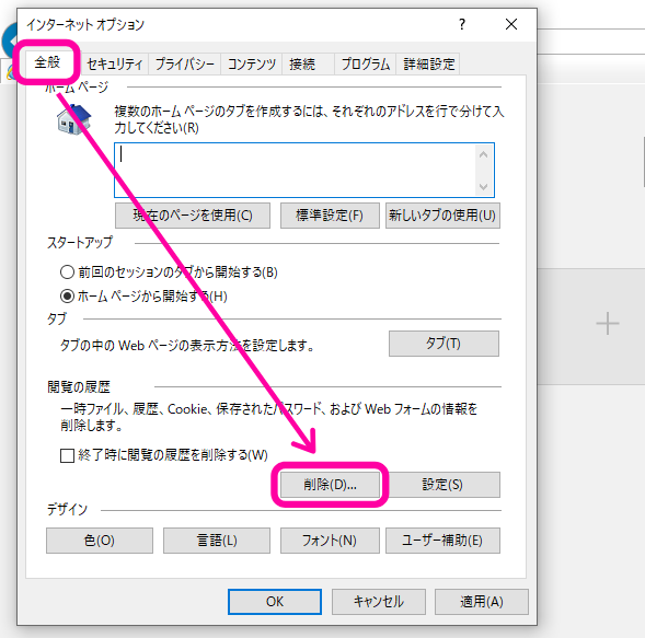 Internet Explorerキャッシュクリア4