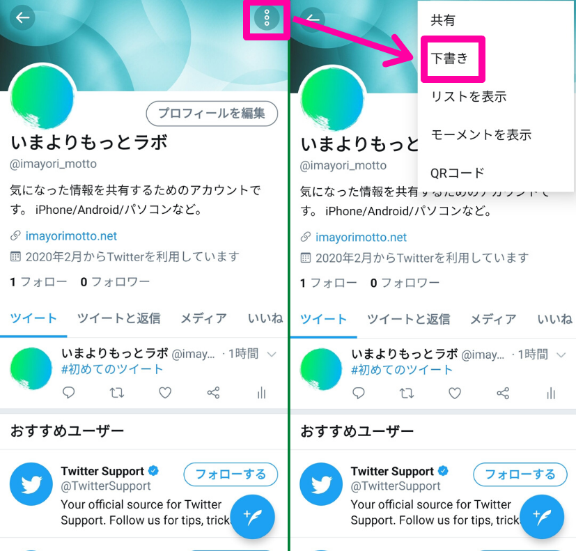 Twitter下書き保存場所はどこAndroidの場合