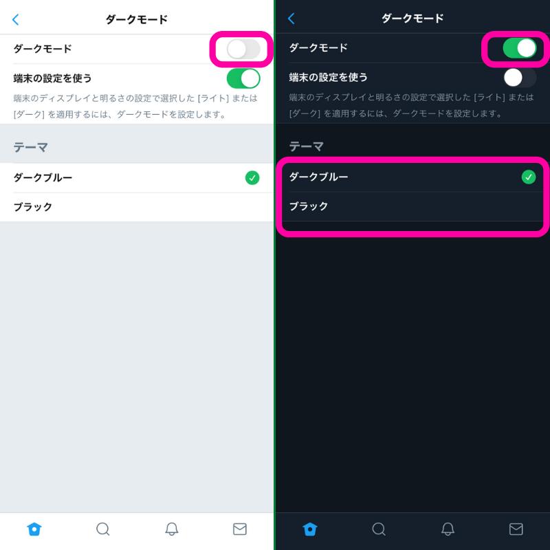 Twitterダークモード5