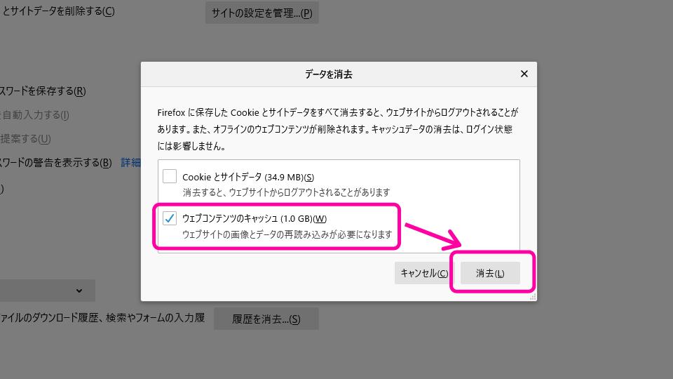FirefoxキャッシュクリアPC正式3
