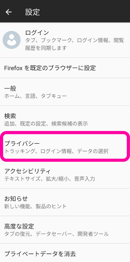 Firefoxキャッシュクリア自動Android2