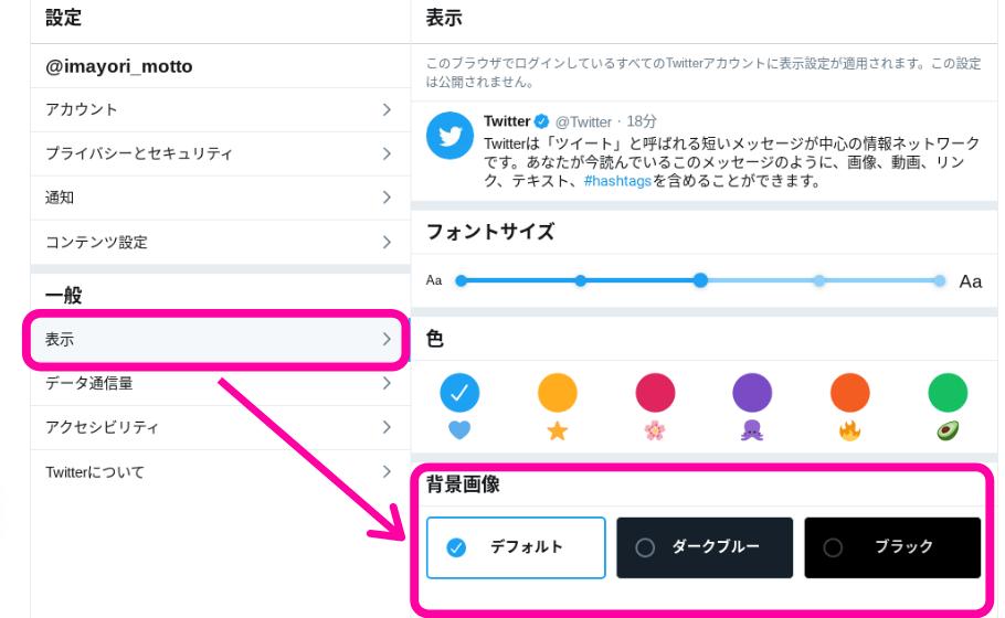 Twitterダークモードパソコン 3
