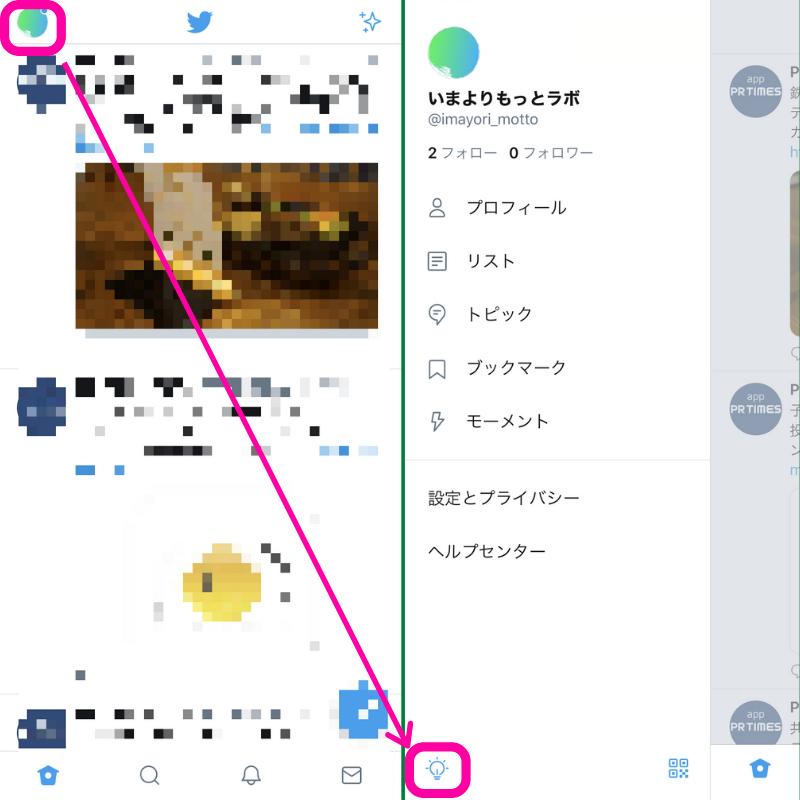 iphoneダークモード1