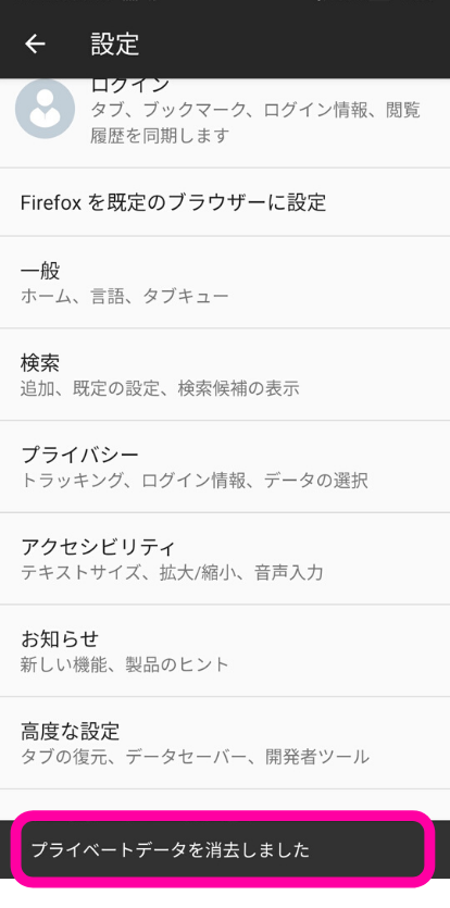 FirefoxキャッシュクリアAndroid3