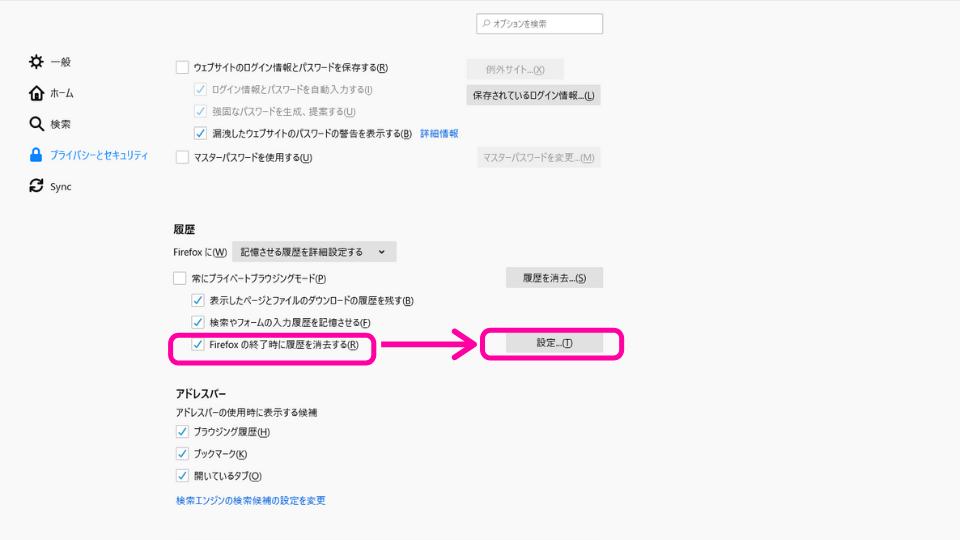 Firefoxキャッシュクリア自動PC3