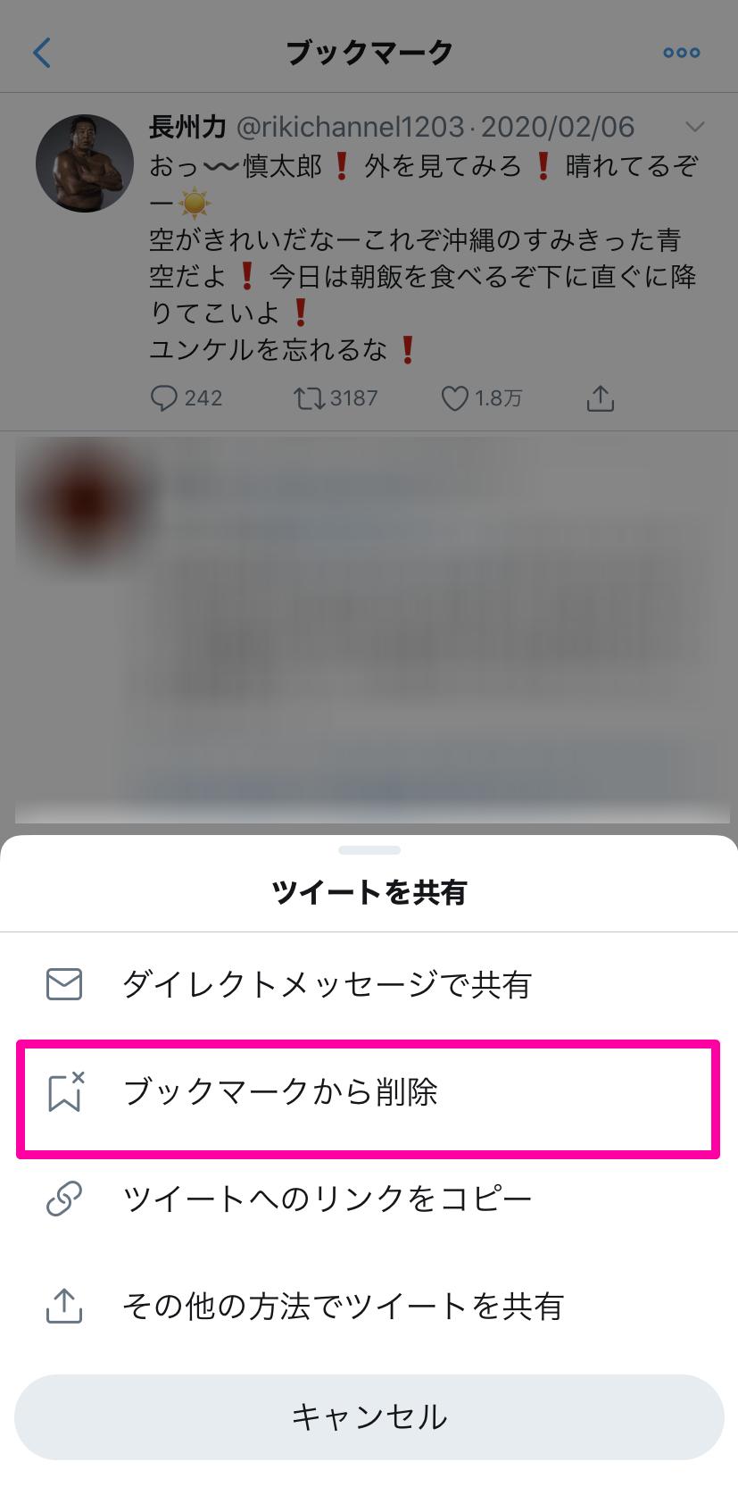 Twitterブックマーク使い方削除3