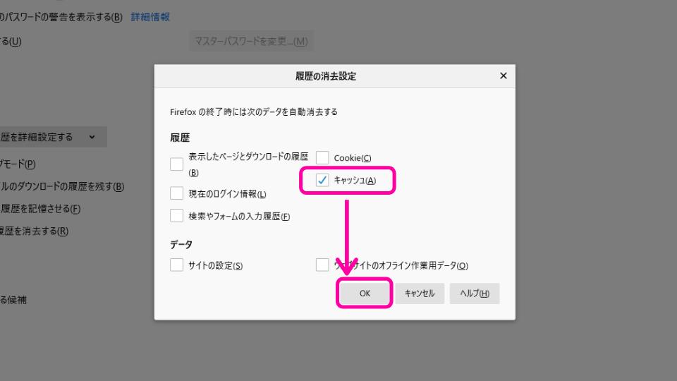 Firefoxキャッシュクリア自動PC4