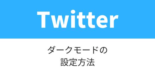 Twitterダークモード設定やり方iphone・Android・PC