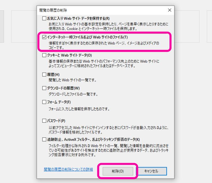 Internet Explorerキャッシュクリア2