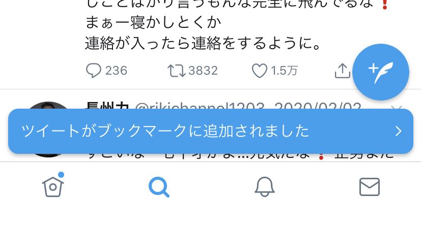 Twitterブックマーク使い方追加3