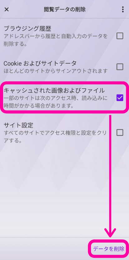 Opera TouchキャッシュクリアAndroid3