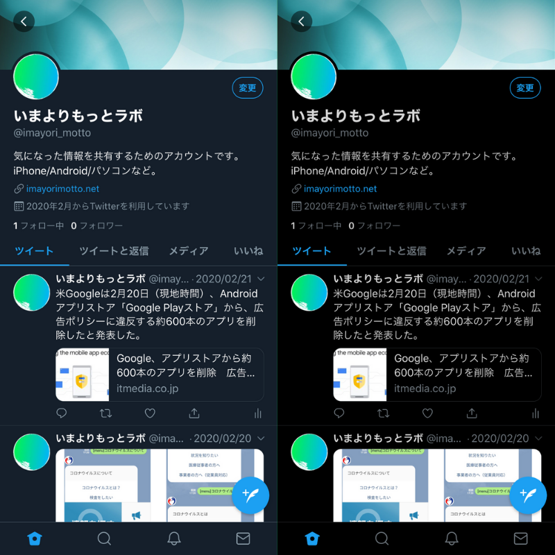 Twitterダークモードiphone6