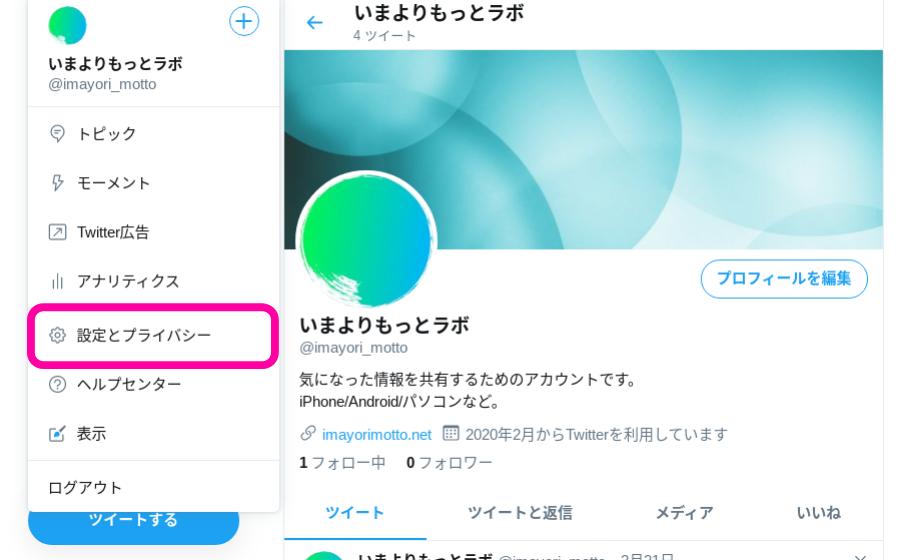 Twitterダークモードパソコン 2