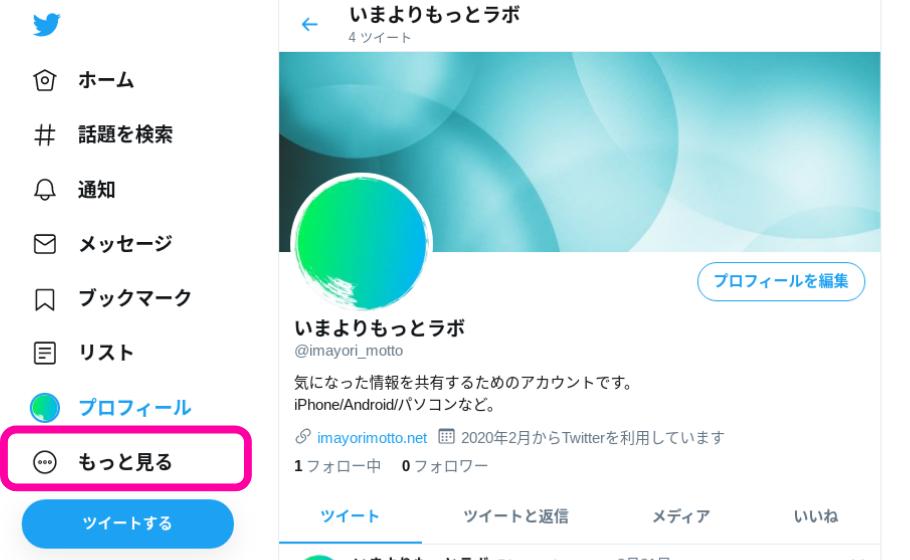 Twitterダークモードパソコン1