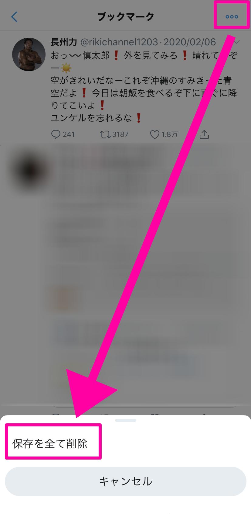 Twitterブックマーク使い方削除4